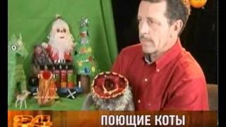 Поющие коты(Хорошая новость для поклонников «Поющих котов» — знаменитые животные выпустили новую рождественскую..., 2011-12-22T08:20:58.000Z)