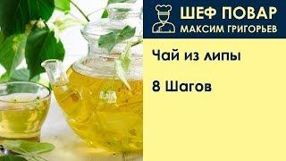 Чай из липы . Рецепт от шеф повара Максима Григорьева