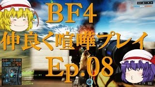 【BF4】Ep.08-仲良く喧嘩プレイ【ゆっくり実況】