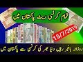 Today 15/7/2019 all currency rate in pakistan