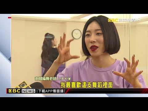 Kpop天團女神級編舞 LIA KIM代言C&C