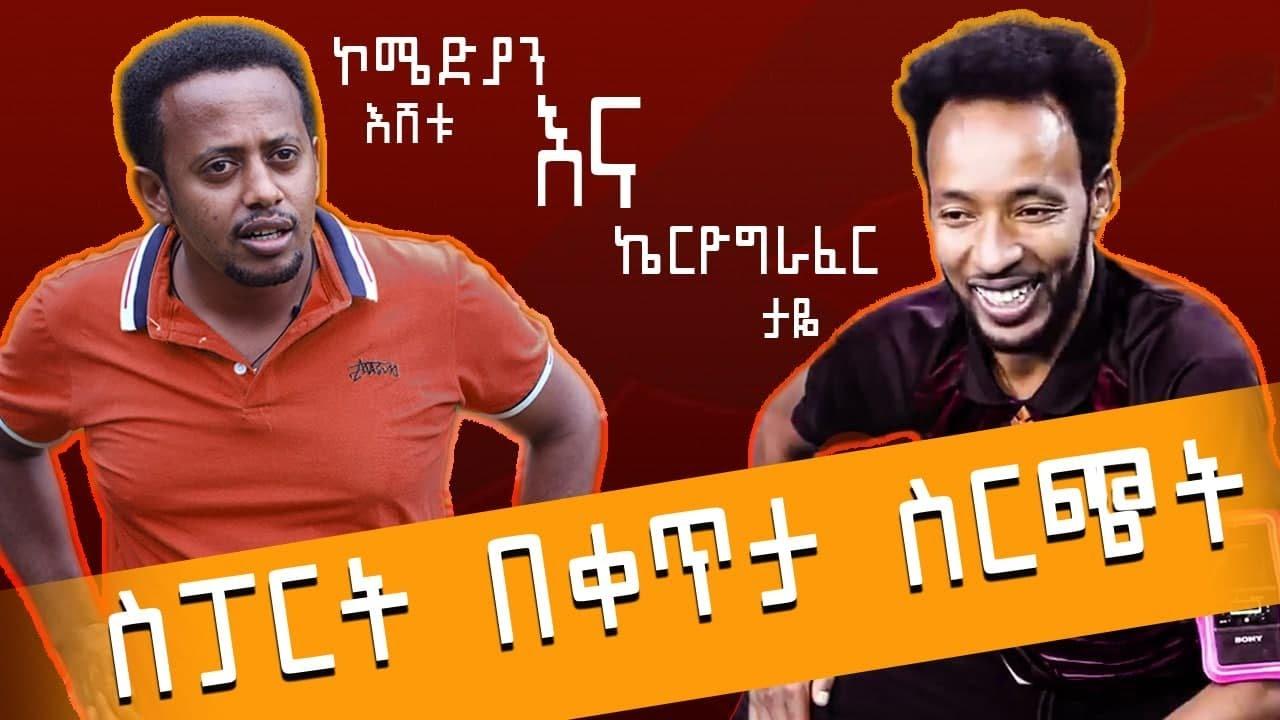 የትግረኛ ባህላዊ አጨፋፈር ፡ ስፖርት በቀጥታ ስርጭት Sport with Comedian Eshetu is Live Donkey Tube Ethiopia.