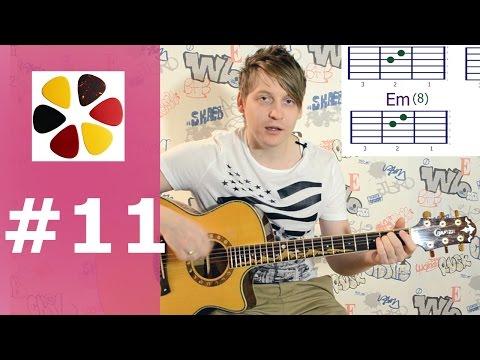 Гитара с нуля 11 урок видео