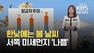 [출근길 날씨] 완연한 봄, 한낮 서울 17도·광주 2…
