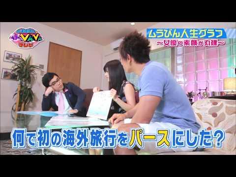 水道橋博士のムラっとびんびんテレビ#11 ゲスト:春原未来 FULL 720p