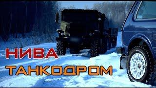 ЛАДА НИВА 4Х4 На танковом полигоне минобороны г. Бронницы(Давненько