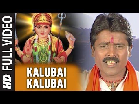 KALUBAI KALUBAI - KAALUBAICH GANGOT || Marathi Album (Non-Film) Songs - T-Series Marathi