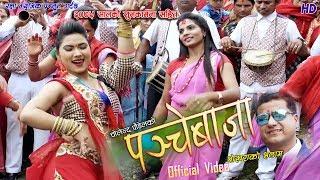 उत्कृस्ट पन्चेबाजा Pokhara Ko Bhalam New Nepali panche baja song 2075 By Cholendra Poudel&Devi Ghart