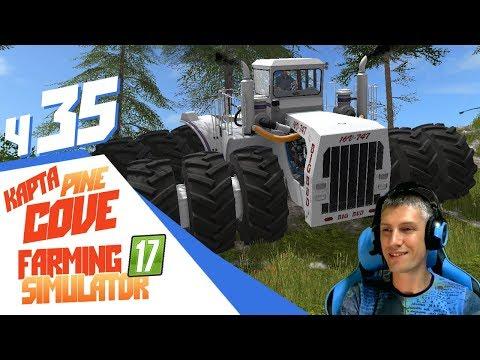 Фермер, что все прос..пал - Farming Simulator 17
