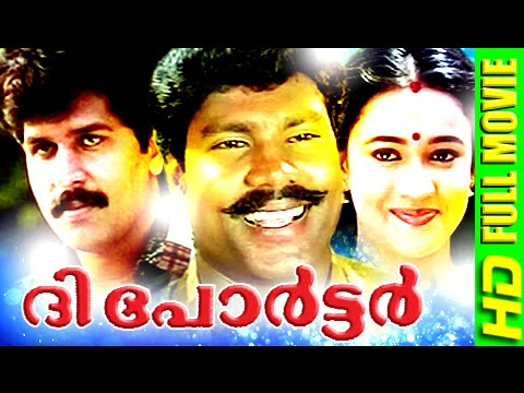 Malayalam Movie Full - The Porter - Malayalam Comedy Movies [HD]
