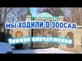 Мы ходили в зоосад.  Зимние впечатления.  Природа России.  Музыкальная зарисовка.