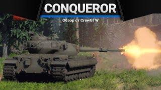 Conqueror Я ОХЛАДИЛ ОХЛАЖДАЛО в War Thunder