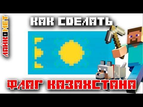 Как сделать флаг казахстана в майнкрафте
