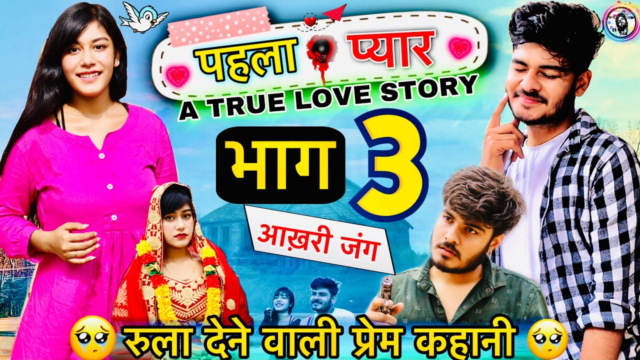 Download पहला प्यार EP.03 | Desi love story | Adhuri Kahani | ROYAL VISION |  HARYANA Haryanvi Comedy 2021