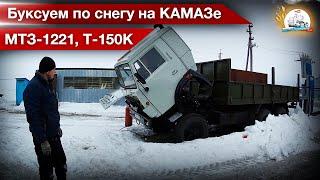 Удачные пуски и выезд: Камаз-5320, МТЗ-1221 и Т-150К-09-25. Забрал прицеп для ХТЗ-17221.