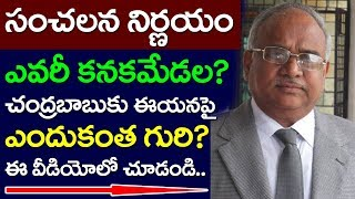 Who Is This Kanakamedala Ravindra Kumar | TDP Rajyasabha | Andhra Pradesh | CM Ramesh | YSRCP | TRS