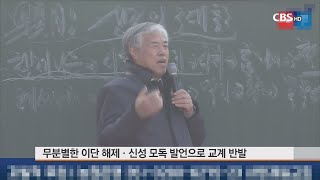 [CBS 뉴스] 다음 주 교단총회, 전광훈 '이…