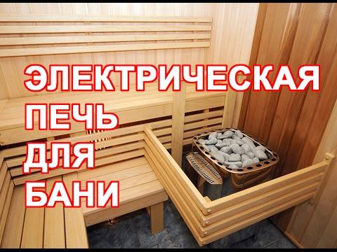 Электрическая печь для бани. Разбор электропечей для бани.