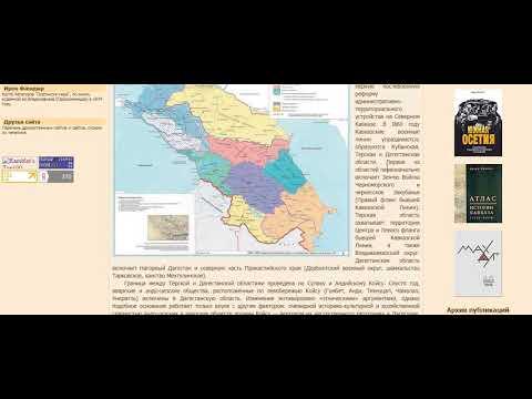 Неудобная правда Кавказа