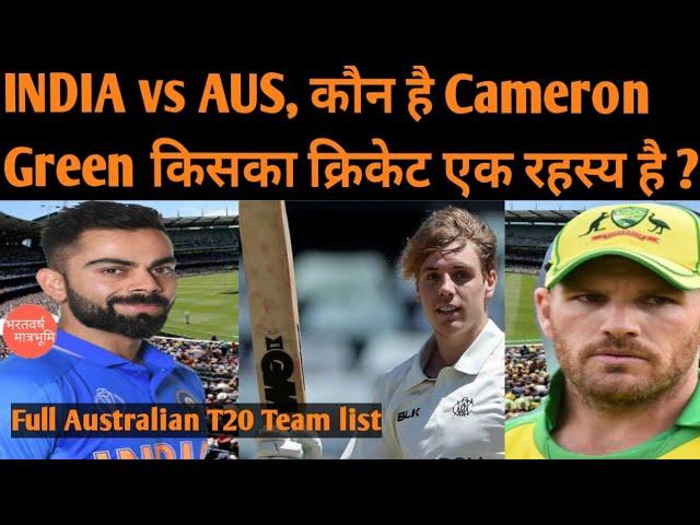 Cameron Green Australian T20 Team For India Vs Australia Australian T20 Squad For Ind Vs Aus Youtube