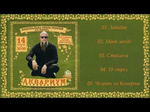 АКВАРИУМ -International • National Opera Of Ukraine (maxi Single, 2008)