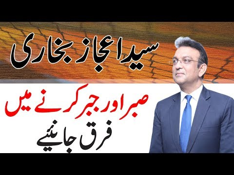 What Is Patience And How It Works | Syed Ejaz Bukhari