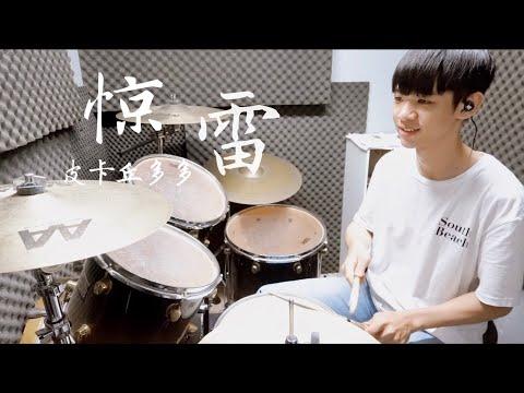 皮卡丘多多 -【驚雷 (抒情版) 】DRUM COVER BY 李科穎KE 爵士鼓