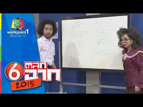 ตุ๊กกี้สอนภาษาอังกฤษ ภาค 2 : ตลก 6 ฉาก Full HD