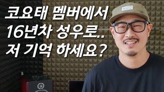 """[김구를 만나다] """"이 광고 성우도 김구였어?""""...전 코요태 멤버,  16년만의 근황"""