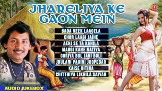 JHARELIYA KE GAON MEIN | OLD BHOJPURI AUDIO SONGS JUKEBOX| OM PRAKASH SINGH YADAV - HAMAARBHOJPURI|