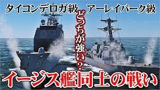 アーレイバーク級とタイコンデロガ級で対決してみた!2大イージス艦の戦い!【DCSWorld】