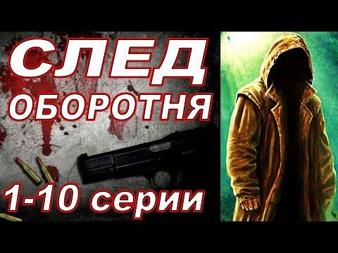 Криминальный сериал. (1-10 серии).