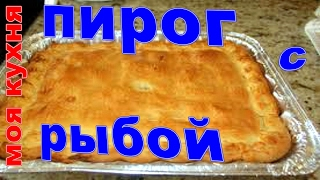 пирог с рыбой  ну очень вкусный