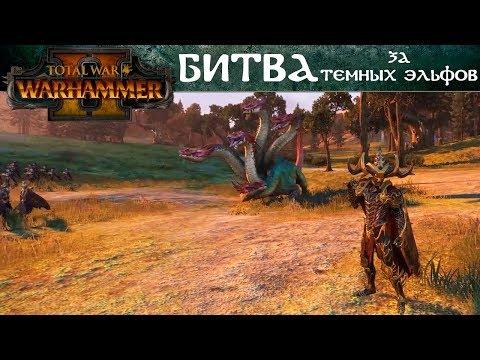 Битва за Темных эльфов — Total War: WARHAMMER 2