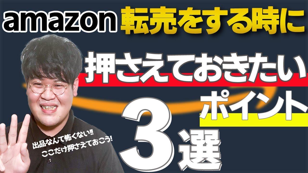 【ここさえ押さえておけばAmazonの出品も怖くない!】Amazon転売をする時に押さえておきたいポイント3選
