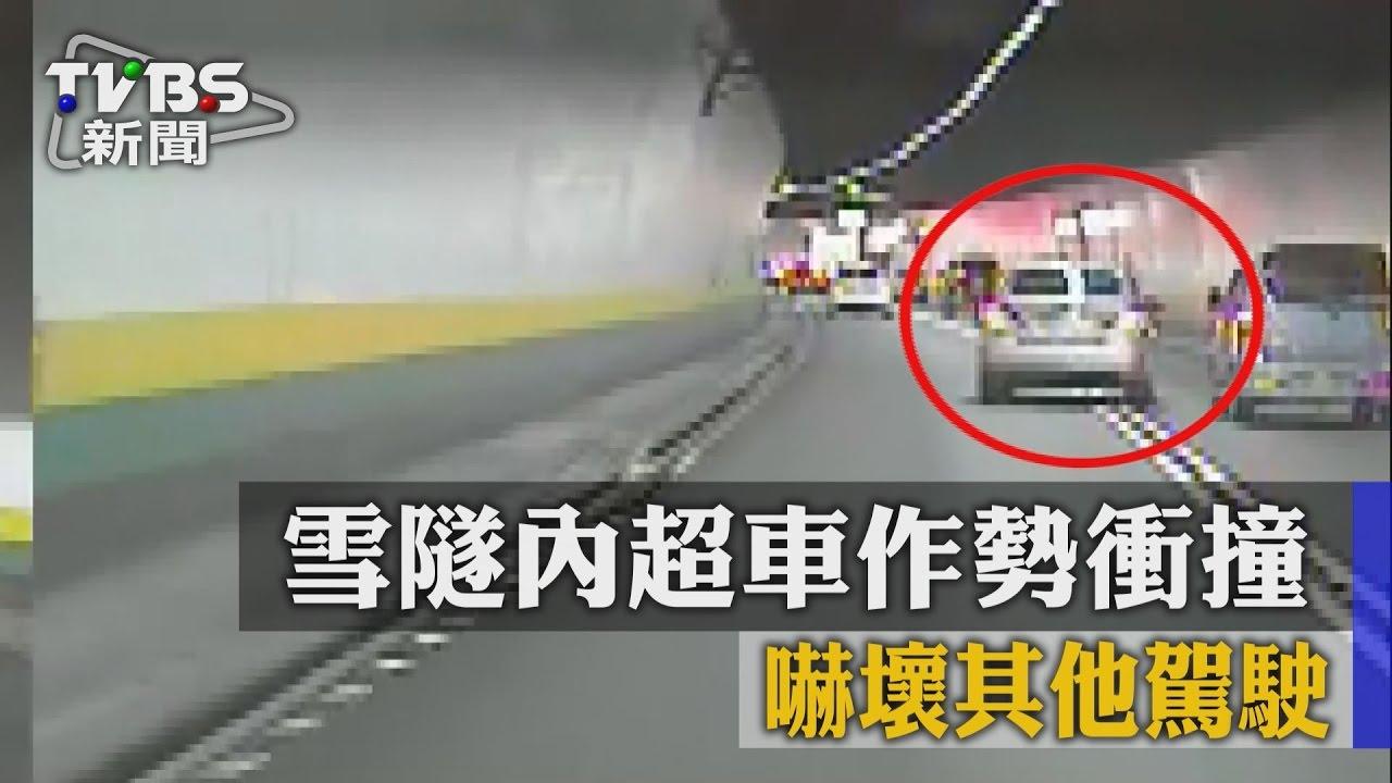 【TVBS】離譜! 雪隧內超車作勢衝撞 嚇壞其他駕駛 - YouTube