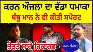 Intro : Karan aujla | Sidhu moose wala | Babbu Maan | Backthafucup