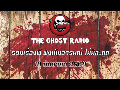 THE GHOST RADIO | ฟังย้อนหลัง | วันเสาร์ที่ 18 กันยายน 2564 | TheGhostRadio เรื่องเล่าผีเดอะโกส