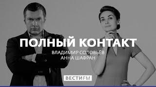 История с голодовкой: идеи нет, есть истерика * Полный контакт с Владимиром Соловьевым (15.08.19)