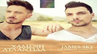 Xameni atlantida ~ James Sky feat. Nikos Ganos // New Single 2014 Lyrics
