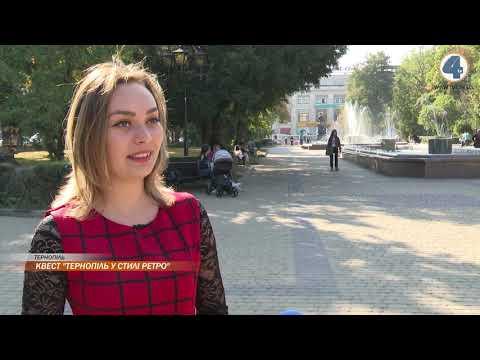 Телекомпанія TV-4: Тернопільський туристично-Інформаційний центр організовує для містян історичний квест