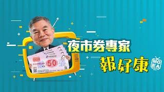 【2019國旅補助】懶人包 200夜市券首次現身!