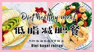 Vlog2(ENG) | 减肥食谱 · 快手早餐 · 低脂晚餐 · 全麦贝果 · 燕麦酸奶杯 | Dietmeal\Healthy Breakfast\Bagel\Yogurt smoothie