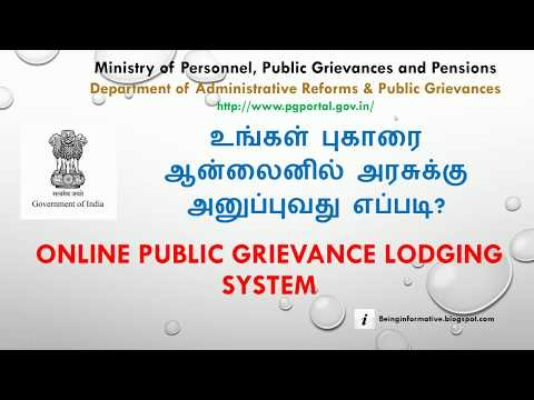 Online public grievance lodging system - Raise your complaints to Govt Online (Tamil) (தமிழ்)
