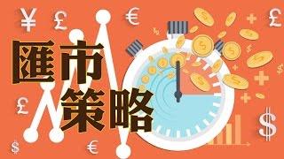 20171111 匯市策略 商品貨幣有啟示作用