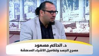 د. الحاكم مسعود .. مسرح الجسد وتفاصيل الأشياء المدهشة