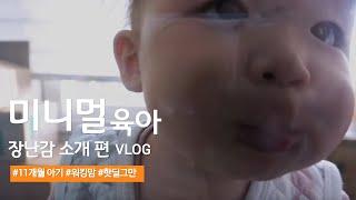 미니멀육아 장난감 편 [자막on] / 맨몸육아 / 11…