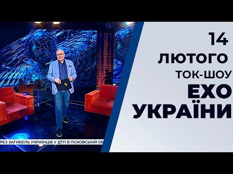 """Ток-шоу """"Ехо України"""" Матвія Ганапольського від 14 лютого 2020 року"""