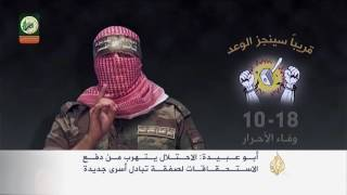 أبو عبيدة: الاحتلال يتهرب من استحقاقات تبادل أسرى