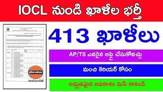 IOCL Latest 413 vacancy Notification in telugu 2019 | AP and TS update in telugu